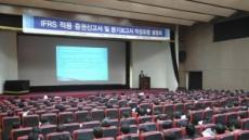 IFRS 적용 증권ㆍ분기보고서 작성요령 설명회 성황리 개최
