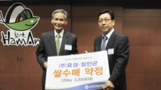 <포토뉴스>효성-함안군 '사랑의 쌀' 구매약정