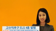 HMC투자證, ELS 4종 발행