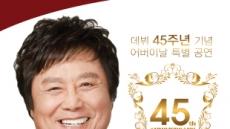 원조 '까도남' 남진, 데뷔 45주년 기념 디너쇼