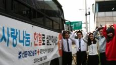 <포토뉴스>신동아건설, 사랑나눔 헌혈행사 개최