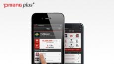 네오위즈, 글로벌 5위권 목표로 '앱 포털' 구축나서