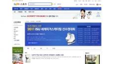 '피겨 퀸' 김연아, Daum 웹ㆍ모바일로 생중계