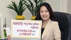 비즈니스 솔루션 제공…'mybiz plus기업카드' 출시