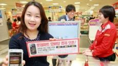 KT, NFC 스마트폰 결제서비스 출시