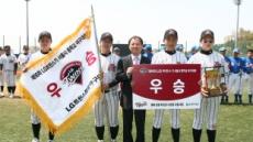 제16회 'LG기 서울시 중학교 야구대회'  자양중 우승