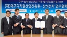 삼성전자-대구디지털산업진흥원 앱센터 협약