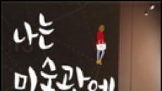서울에 이런 미술관도 있구나