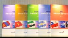 금투협, 이머징마켓 5개국 금융산업-시장 조사보고서 발간