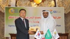 GS건설, 4400억원 규모 사우디 EVA 프로젝트 계약 체결