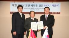 <포토뉴스> 한국증권, 주한 베트남 교민회 지원
