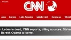 """<빈 라덴 사망>""""빈 라덴과 아들 포함, 다섯 명 사살"""""""