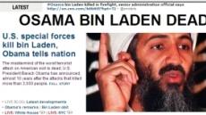 <빈 라덴 사망>美 알카에다와 '10년 추격전' 승리로 끝나