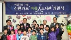신한카드, 50번째 '아름人도서관' 개관
