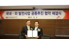 <포토뉴스>남동발전-SK건설 발전사업 MOU