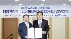 <포토뉴스>행안부-삼성화재 교통안전 협약