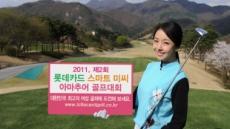롯데카드, 아마추어 여성 골프대회 개최