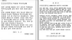 """인천 여교사 폭행 사과에도 누리꾼 """"어림 없어"""""""
