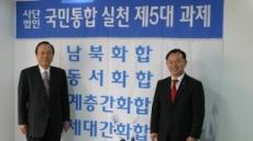 권추호 (사)국민통합 블루오션전략연구소장, '국민통합'강연회 열어