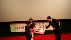 K-sure, 어린이날다문화 가정 어린이 초청 영화의 날 행사
