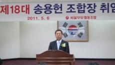 서울우유, 제18대 송용헌 신임 조합장 취임식 개최