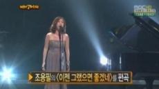 '나는 가수다'...임재범과 이소라의 '파격', 'R&B 요정'의 1위 등극