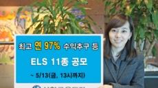 신한금융투자, 최대 97% 수익추구 등 ELS 11종 공모