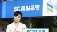 SC제일은행, 풍성한 혜택 '직장인통장' 출시