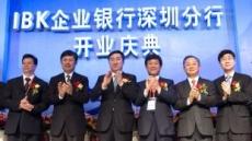IBK기업은행, 중국 선전분행 개점