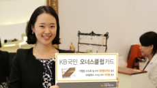 KB국민카드, 개인사업자 가맹점주위한  'KB국민 오너스클럽카드' 출시