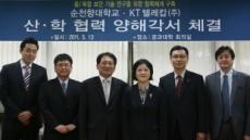KT텔레캅-순천향대 융복합 보안 연구 MOU 체결