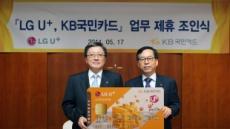 KB국민카드, LG 유플러스와 업무제휴 협약 체결
