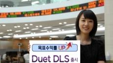 대우증권 듀엣으로 수익률 높이는 상품 'Duet DLS' 출시