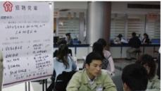 [World Feature]중국 해외취업박람회에서 직접 묻다