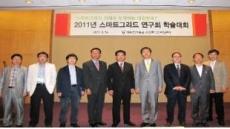 스마트그리드연구회 학술대회 개최