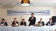최경주 이름딴 'KJ Choi 인비테이셔널 대회' 생겼다