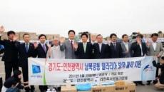 인천시-경기도, 말라리아 남북공동 방역사업