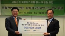 삼성, 백두대간 생태 복원사업 협약