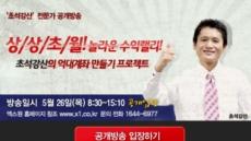 기아차 700% 상승 적중, 2차 급등주 추가 공개 '화제'