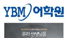 최고의 어학ㆍIT 커뮤니케이션 교육기업 YBM…대학생이 가장 좋아하는 어학원 1위