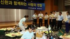 신한은행  '2011 사랑의 헌혈 운동' 실시