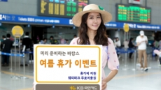 KB국민카드, 여름 휴가맞이 이벤트