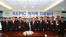 동정>한화건설, Kepic 인증획득