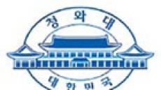 """청와대 """"前정권의 성공한 로비"""""""