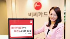 <포토뉴스>BC카드 용산전자 이용고객에 경품행사