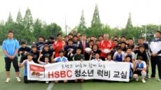 HSBC은행, 청소년 럭비 교실 개최
