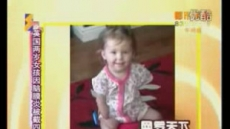 2살짜리 아이가 사지를 절단한 사연