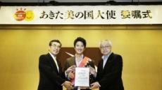 정준호, 외국인 최초 일본 아키타현 친선대사 임명