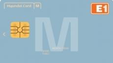 LPG 충전 할인해주는 'E1-현대카드M' 출시