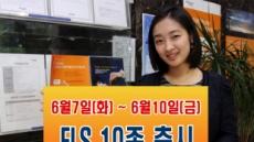 미래에셋증권, ELS 10종 10일까지 판매